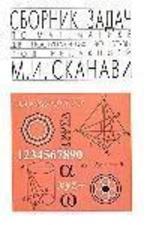 Сборник задач по математике для поступающих в ВУЗы с решениями - Геометрия - под. ред. Сканави М.И.