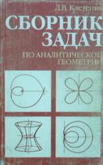 Сборник задач по аналитической геометрии - Клетеник Д.В.