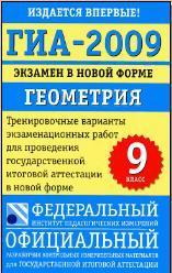 ГИА-2009 - Экзамен в новой форме - Геометрия - 9 класс - Безрукова Г.К, Мельникова Н.Б, Шевелева Н.В.