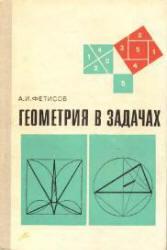 Геометрия в задачах - Фетисов А.И.
