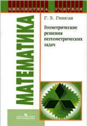 Геометрические решения негеометрических задач - Генкин Г.З.
