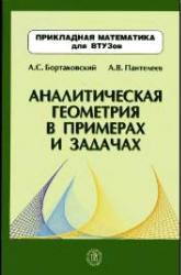 Аналитическая геометрия в примерах и задачах - Бортаковский А.С., Пантелеев А.В.