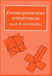 Геометрические олимпиады имени И.Ф. Шарыгина - Заславский А.А., Протасов В.Ю., Шарыгин Д.И.