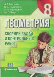 Геометрия. 8 класс. Сборник задач и контрольных работ. Мерзляк А.Г., Полонский В.Б., Рабинович Е.М., Якир М.С. 2009