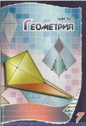 Геометрия. 7 класс. Рабочая тетрадь. Часть 1.