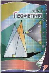 Геометрия. 7 класс. Рабочая тетрадь. Часть 2.