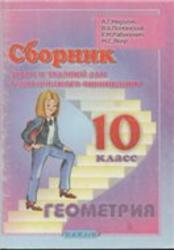 Геометрія збірник задач і контрольних робіт 10 клас мерзляк читать.