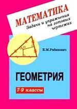 Геометрия. Задачи и упражнения на готовых чертежах. 7-9 классы. Рабинович Е.М., 1998