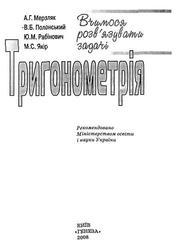 Тригонометрiя. Вчимося розв язувати задачi. Мерзляк А.Г., Полонський В.Б., Якір М.С., Рабінович Ю.М., 2008