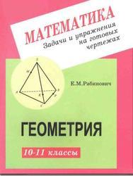 Геометрия. Задачи и упражнения на готовых чертежах. 10-11 класс. Рабинович Е.М. 2006