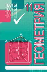 Геометрия. 11 класс. Тесты. Сугоняев И.М. 2010