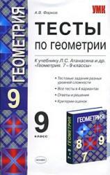 Тесты по геометрии. 9 класс. Фарков А.В. 2010