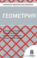 Контрольно-измерительные материалы. Геометрия. 8 класс. Гаврилова Н.Ф. 2011