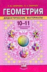 Геометрия. Дидактические материалы. 10-11 класс. Смирнова И.М., Смирнов В.А. 2007