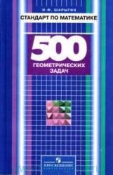 Стандарт по математике. 500 геометрических задач. Шарыгин И.Ф. 2007