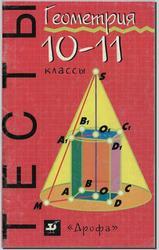 класс Тесты Алтынов П И  Геометрия 10 11 класс Тесты Алтынов П И 2001