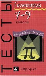 Геометрия. 7-9 класс. Тесты. Алтынов П.И. 1998