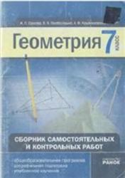 решебник по геометрии 7 класс ершова сборник заданий