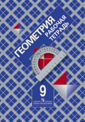 Геометрия. Рабочая тетрадь. 9 класс. Атанасян Л.С., Бутузов В.Ф., Глазков Ю.А., Юдина И.И. 2010