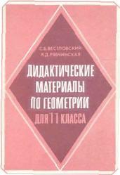 Дидактические материалы по геометрии для 11 класса. Веселовский С.Б., Рябчинская В.Д. 1992