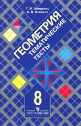 Геометрия. 8 класс. Тематические тесты. Мищенко Т.М, Блинков А.Д. 2008