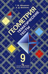 Геометрия. 9 класс. Тематические тесты. Мищенко Т.М., Блинков А.Д. 2008