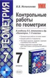Контрольные работы по геометрии. 7 класс. Дудницын Ю.П., Кронгауз В.Л. 1997
