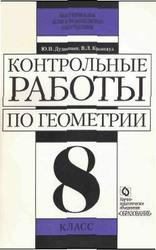 Контрольные работы по геометрии. 8 класс. Дудницын Ю.П., Кронгауз В.Л. 1997