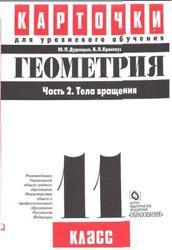 Карточки по геометрии для 11 класса. Часть 2. Дудницын Ю.П., Кронгауз В.Л. 1997