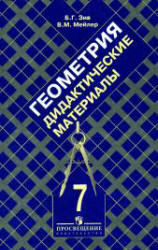 Геометрия. 7 класс. Дидактические материалы. Зив Б.Г., Мейлер В.М. 2010