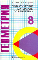Дидактические материалы по геометрии для 8 класса с углубленным изучением математики. Зив Б.Г., Некрасов В.Б. 2000