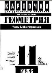Геометрия. Карточки. 11 класс. Многогранники. Часть 1. Дудницын Ю.П., Кронгауз В.Л. 1997