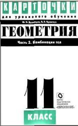 Геометрия. Карточки. 11 класс. Комбинации тел. Часть 3 №1. Дудницын Ю.П., Кронгауз В.Л. 1996