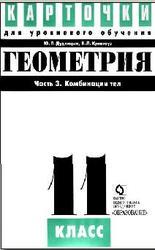 Геометрия. Карточки. 11 класс. Комбинации тел. Часть 3 №2. Дудницын Ю.П., Кронгауз В.Л. 1996