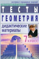 Геометрия. 7 класс. Тесты. Короткова Л.М., Савинцева Н.В. 2008