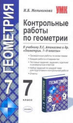 Контрольные работы по геометрии. 7 класс. Мельникова Н.Б. 2009