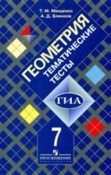 Геометрия. 7 класс. Тематические тесты. Мищенко Т.М., Блинков А.Д. 2010