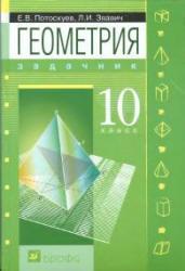 Геометрия. 10 класс. Задачник. Потоскуев Е.В., Звавич Л.И. 2004