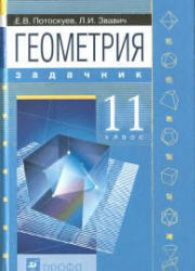 Геометрия. 11 класс. Задачник. Потоскуев Е.В., Звавич Л.И. 2004