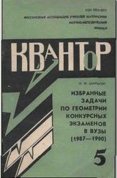 Избранные задачи по геометрии конкурсных экзаменов. Шарыгин И.Ф. 1987-1990