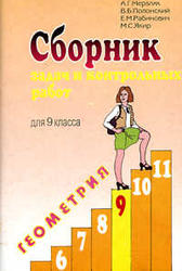 Сборник задач и контрольных работ по геометрии для 9 класса. Мерзляк А.Г., Полонский В.Б., Рабинович Е.М., Якир М.С. 2010