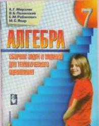 Сборник задач и заданий для тематического оценивания по геометрии для 7 класса. Мерзляк А.Г., Полонский В.Б., Рабинович Е.М., Якир М.С. 2010