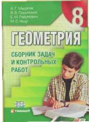 Сборник задач и контрольных работ по геометрии для 8 класса. Мерзляк А.Г., Полонский В.Б., Рабинович Е.М., Якир М.С. 2009