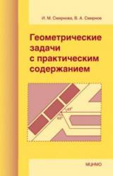 Геометрические задачи с практическим содержанием. Смирнова И.М., Смирнов В.А. 2010