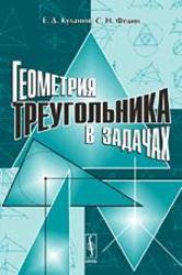Геометрия треугольника в задачах. Куланин Е.Д., Федин С.Н. 2009