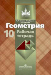Геометрия. 10 класс. Рабочая тетрадь. Глазков Ю.А., Юдина И.И., Бутузов В.Ф. 2010