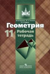 Геометрия. 11 класс. Рабочая тетрадь. Бутузов В.Ф., Глазков Ю.А., Юдина И.И. 2010