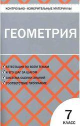КИМ. Геометрия. 7 класс. Гаврилова Н.Ф. 2011