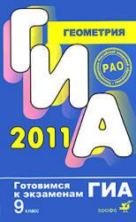 ГИА 2011. Геометрия. 9 класс. Баврин И.И. 2011