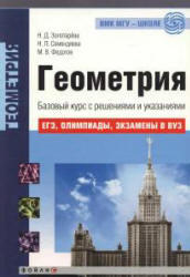 Геометрия. Базовый курс с решениями и указаниями. Золотарева Н.Д., Семендяева Н.Л., Федотов М.В. 2010